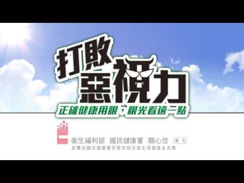 40268 打敗惡視力篇(國語版30秒) - YouTube