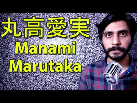 How To Pronounce 丸高愛実 Manami Marutaka
