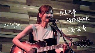 160730 吳汶芳(Fang Wu) Try Everything  (原唱:Shakira) @高雄駁二 In Our Time