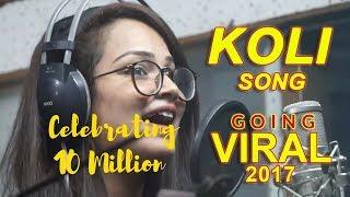 Koliwada Jhingla | Koli Songs 2017 | Eastindian Songs 2017