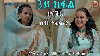 ERIZARA - Part 3 - ዕላል ምስ ስነ-ጥበባዊት ርግኣት ተኽለ    Artist Regat Tekle Interviewed By Erena Afewerki