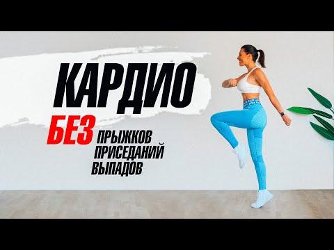 КАРДИО без Прыжков, Приседаний, Выпадов ❌ Сжечь 300 калорий за 30 минут