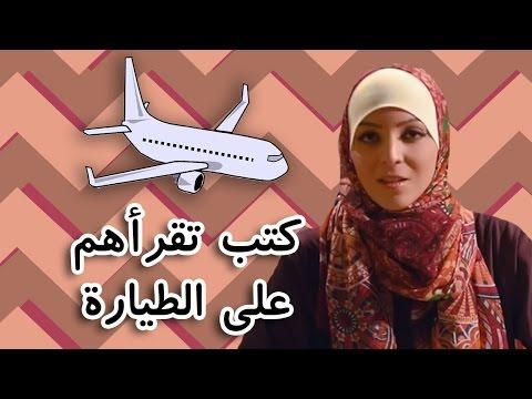 #دودة_الكتب: 3 كتب تقرأهم على الطيارة #ح10