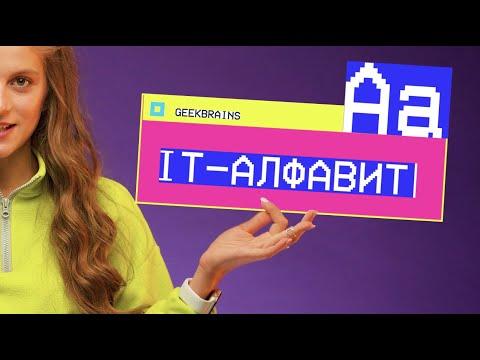 IT-алфавит GeekBrains. Премьера!