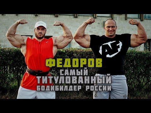 Александр ФЕДОРОВ — самый титулованный бодибилдер России / ТЕЛУ ВРЕМЯ