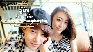 รู้ยัง - ต้น ธนษิต Cover by Mint Woraphonphat feat. Peepoz