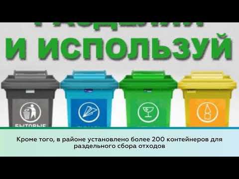 В одном из районов Башкирии идет установка евроконтейнеров по раздельному сбору отходов