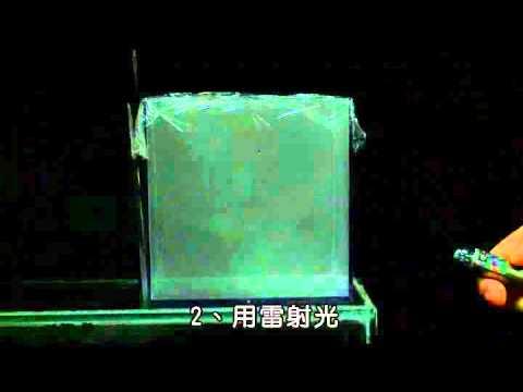 國小_自然_動手做:光的反射實驗【翰林出版_四下_第四單元 光的世界】 - YouTube