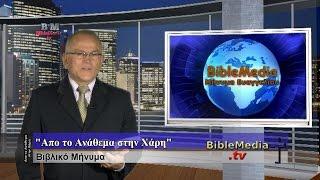 """""""Από το Ανάθεμα στην Χάρη"""" – Βιβλικό μήνυμα με τον Γιώργο Οικονομίδη."""