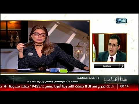 د.خالد مجاهد : سنتقدم بإجراءات قانونية ضد مخترع علاج السرطان!