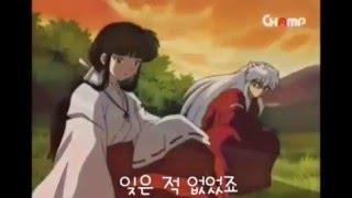 이누야샤 금강 뮤비[수지(미쓰에이)]-{나를 잊지말아요}