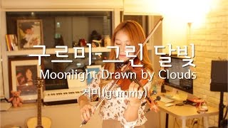 Gummy_Moonlight Drawn by Clouds violin cover