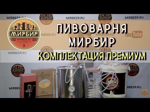 Пивоварня МирБир - комплектация ПРЕМИУМ , зерновая пивоварня.