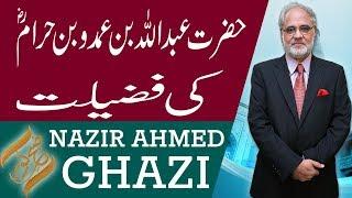 Subh E Noor | Hazrat Abdullah Bin Amar Bin Haram (RA) | 13 July 2018 | 92NewsHD