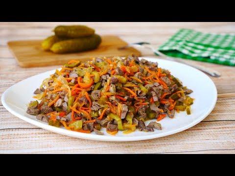 Салат - Закуска  на Новый Год🎄 с Морковью По-Корейски и Куриных Сердечек