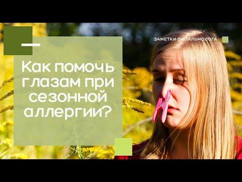Сезонная аллергия. Как помочь глазам. photo