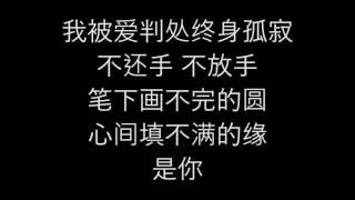JC & 李琦- 默 (Lyric)