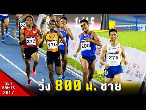 วิ่ง 800 เมตร ชาย ซีเกมส์ 2017 มาเลเซีย