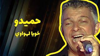 Hamidou - Khouya Lahwawi (live)