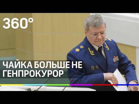 Юрий Чайка покидает пост генпрокурора. Что означает его уход?