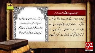 Tareekh Ky Oraq Sy | Syeda Zainab (RA) Bint Muhammad (PBUH)| 28 August 2018 | 92NewsHD
