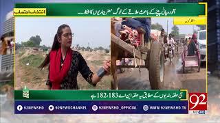Intikhab Ahtisab ( Muzaffargarh-NA 177 and 178 )- 29 March 2018 - 92NewsHDPlus