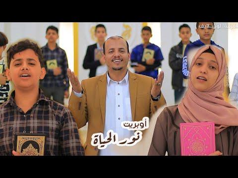 اوبريت انشادي رااائع ضم الكثير من المواهب اليمنية والعربيه- فرقة لون لايف - سليم الوادعي