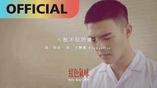 框不住的愛 - 王艷薇 Evangeline|網路劇【紅色氣球】插曲Official Lyric Video