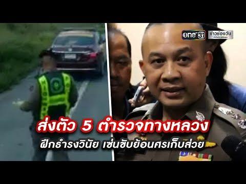 ส่งตัว 5 ตำรวจทางหลวง