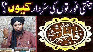 Sayyidah FATIMAH علیھا السلام JANNATI Aoraton ki SERDAR kewn hain ??? (Engineer Muhammad Ali Mirza) width=