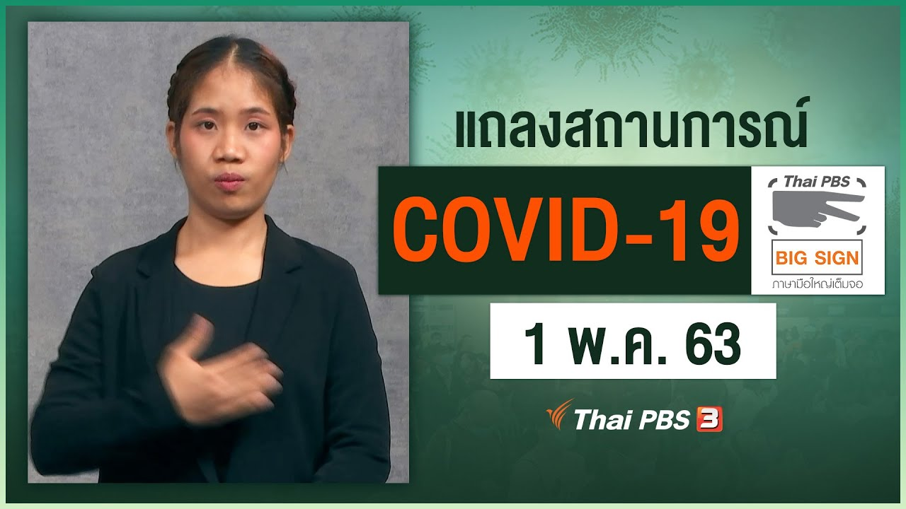 ศูนย์แถลงข่าวรัฐบาลฯ แถลงสถานการณ์โควิด-19 [ภาษามือ] (1 พ.ค. 63)