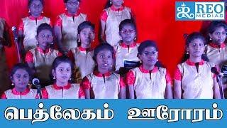 பெத்தலேகம் ஊரோரம்    pethlegam ororam   Coimbatore csi Christ Church   christmas songs   Reo medias