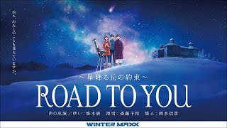 短編アニメーション『 ROAD TO YOU -星降る丘の約束- 』 #ほしおか| ダンロップ