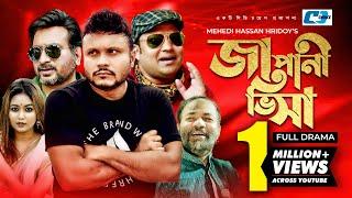 Japani Visa   Bangla Full Comedy Natok   Siddiqur Rahman   Hasan Masud   Vabna   Nisha width=