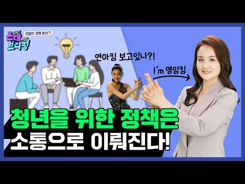 청년을 위한! 청년에 의한! 청년소통현장 소식! | 온대브리핑