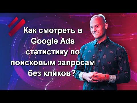 Как смотреть в Google Ads статистику по поисковым запросам без кликов? Отвечаю на вопрос на вебинаре