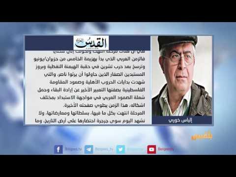 كشك الصحافة |  27 - 6 - 2017 | تقديم : سهى المصري