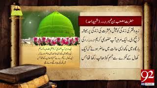 Tareekh Ky Oraq Sy | Hazrat Musab Bin Umair (RA) | 9 July 2018 | 92NewsHD