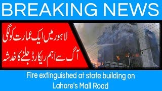 Fire extinguished at state building on Lahore's Mall Road | 17 August 2018 | 92NewsHD