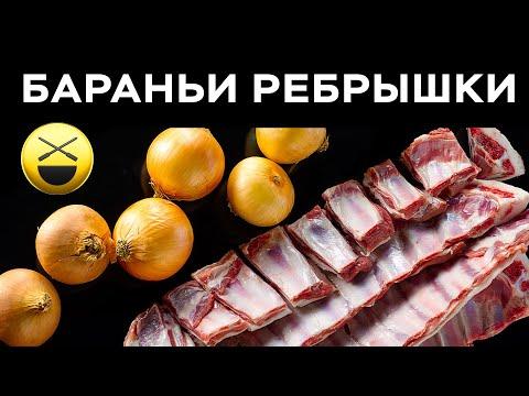 2 казана: бараньи ребрышки с луком и запеченная картошка с мясом | Сталик Ханкишиев РенТВ