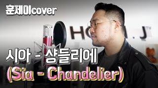Sia - Chandelier / 훈제이가 부르는 시아 - 샹들리에 / 빌보드차트에서 봤던 바로 그 노래!! Sia - Chandelier cover by Hoon.j