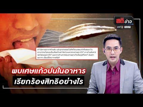 พบเศษแก้วปนในอาหารเรียกร้องสิทธิอย่างไร | สติข่าว | ข่าวช่องวัน | one31