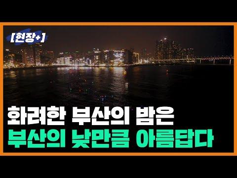 [현장+]'부산 야간 관광' 랜선 여행