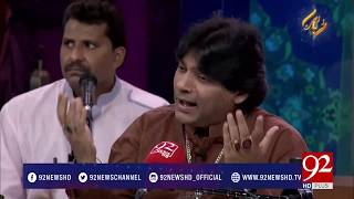 Qawali: Bhar Do Jholi Meri   Rehmat e Ramazan 07-06-2017 - 92NewsHDPlus