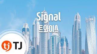 [TJ노래방] Signal - 트와이스(TWICE) / TJ Karaoke