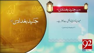 Quote: Hazrat Junaid Bagdadi (RA) - 14 April 2018 - 92NewsHDPlus