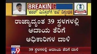 I-T Dept Simultaneously Raids 39 Locations of DK Shivakumar Across Karnataka