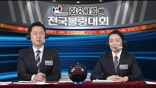 2021 화승그룹배 전국 볼링대회 4월 남자 개인전 다시보기