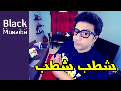 Black Moussiba - Ep 21 / بلاك موصيبة - شطب شطب