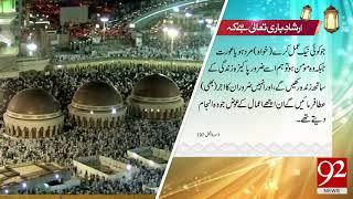 Irshad e Bari Talla   12 July 2018   92NewsHD
